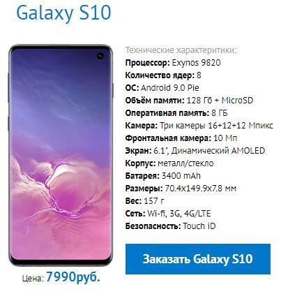 купить Samsung Galaxy S10 в кредит